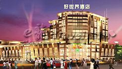 Zhaoqing Good World Hotel