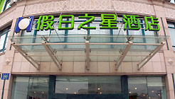 Shaoxing Holiday Star Hotel