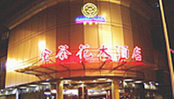 Nanning Jingtong Business Jinchahua