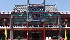 Beijing Huashanyuan Hot Spring Hotel