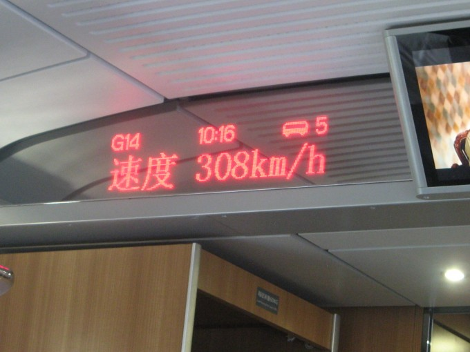 Fast and comfortable train