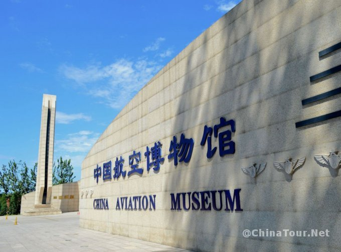 Chinese Aviation Museum