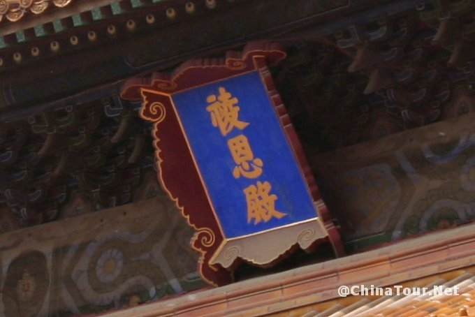 Signboard on the Ling'en hall