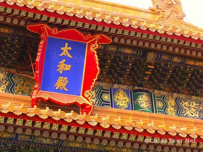 Sign of the Hall of Supreme Harmony