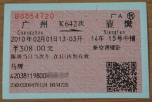 train ticket1
