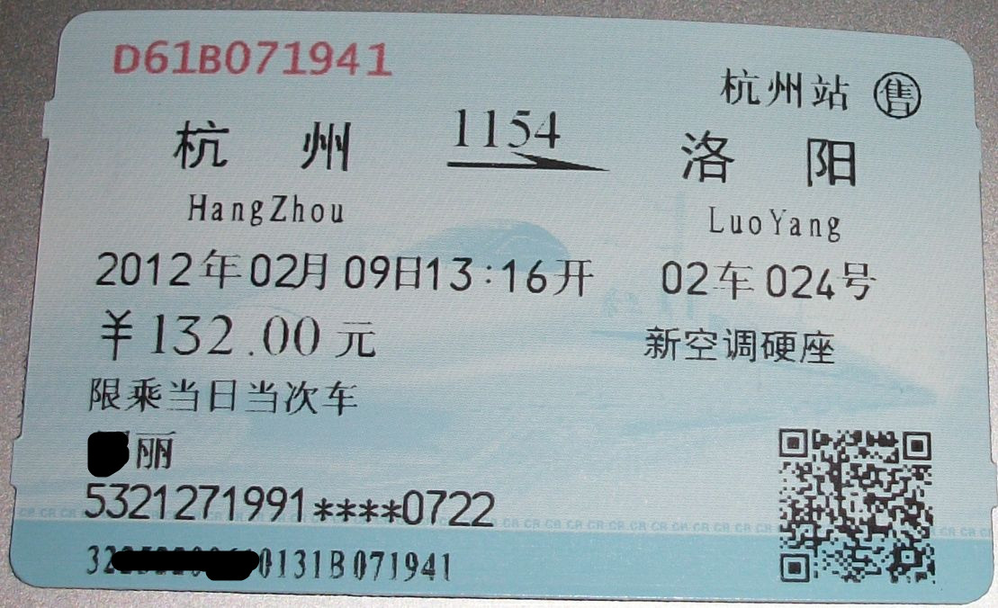 train ticket2