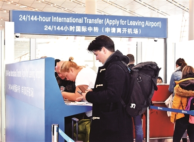 Apply for 24/144-hour Visa-free Transit Stay