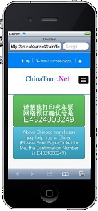 China Train Booking on Mobile Phone